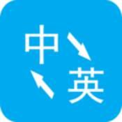 英语翻译器安卓版 V1.0
