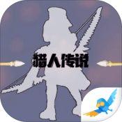 猎人传说安卓版 V1.0