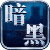 暗黑城安卓版 V1.0