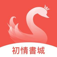 初情书城安卓版 V1.0