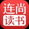 连尚读书安卓历史版 V2.7.3.1