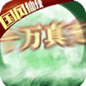 梦幻仙语ios版 V1.0
