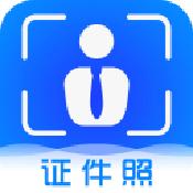 最美证件照片安卓版 V1.0.0