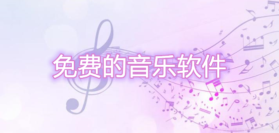 免费的音乐软件有哪些?真正免费的音乐软件推荐