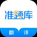 翻译资格准题库安卓版 V4.85