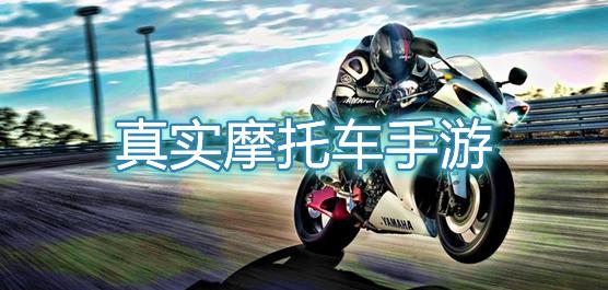 摩托车手游哪个好玩?真实的摩托车手游推荐