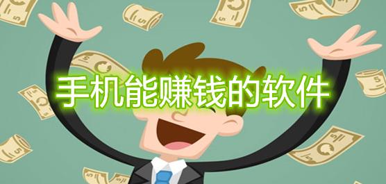 手机能赚钱的软件有哪些?手机赚钱软件排行榜