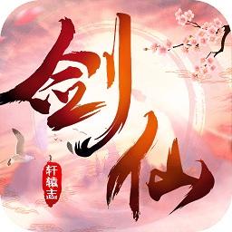 剑仙轩辕志安卓小米版 V1.0.8