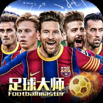 足球大师黄金一代安卓免费版 V7.0.0