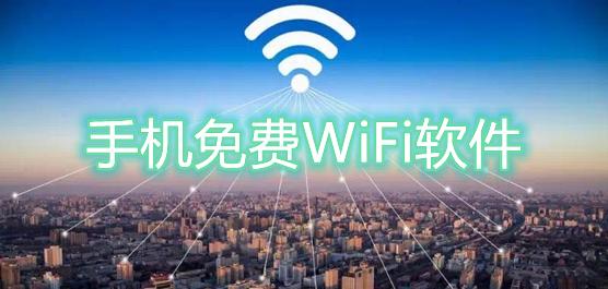 手机免费WiFi软件哪个好?手机免费WiFi软件合集