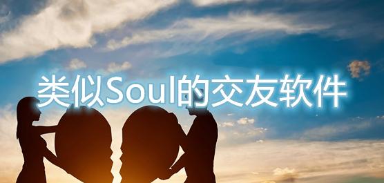 类似soul的交友软件有哪些?类似soul的交友软件推荐