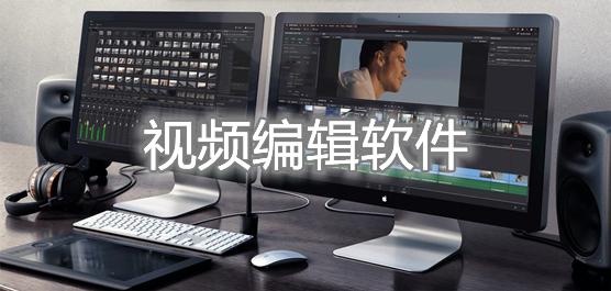 视频编辑软件哪个好用?视频编辑软件推荐