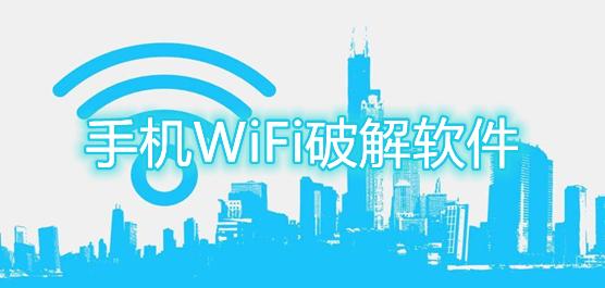 WiFi破解软件哪个好用?手机WiFi破解软件推荐