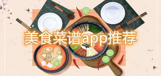 美食菜谱软件哪个好?美食菜谱app推荐