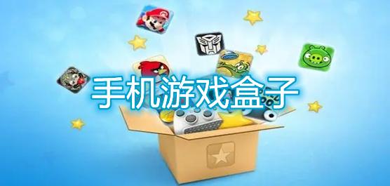 手机游戏盒子哪个好用?手机游戏盒子排行榜