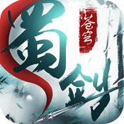 蜀剑苍穹安卓版 V1.0.7