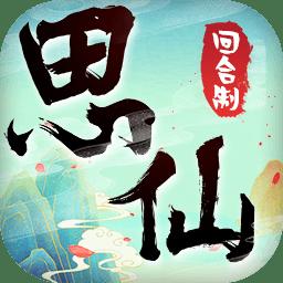 思仙安卓内购版 V1.0.1.2
